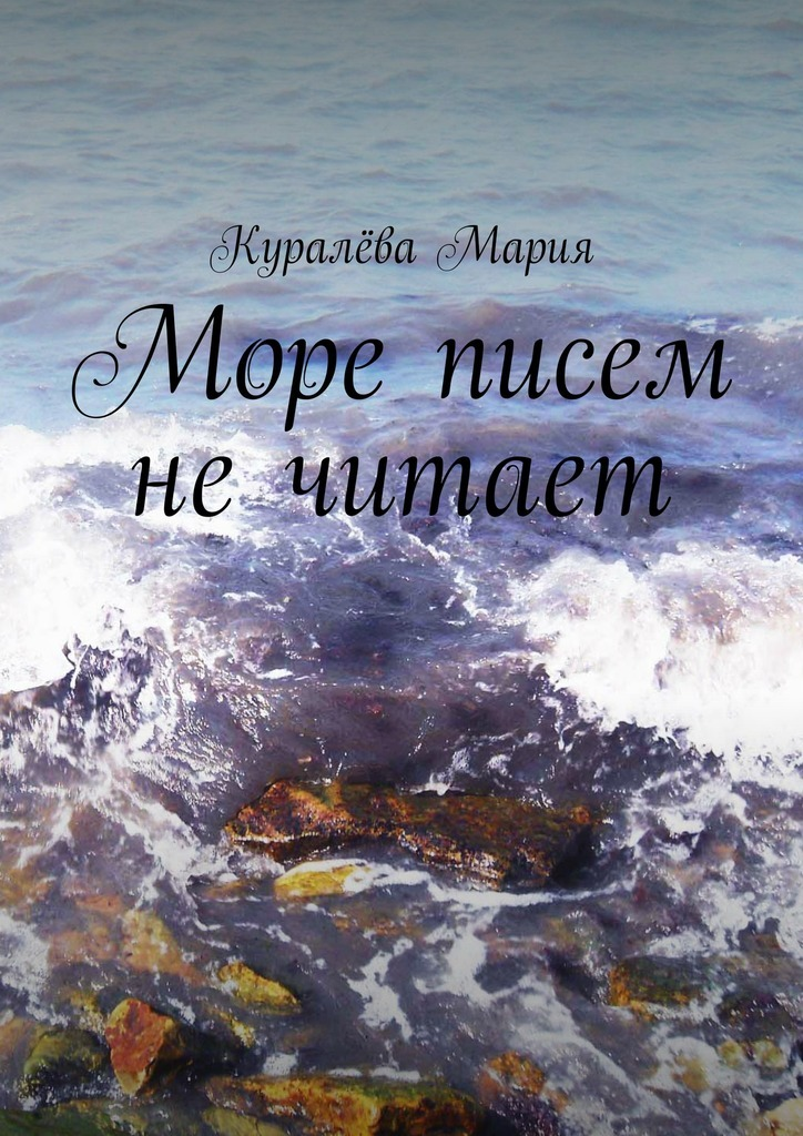 Мария Куралёва - Море писем не читает