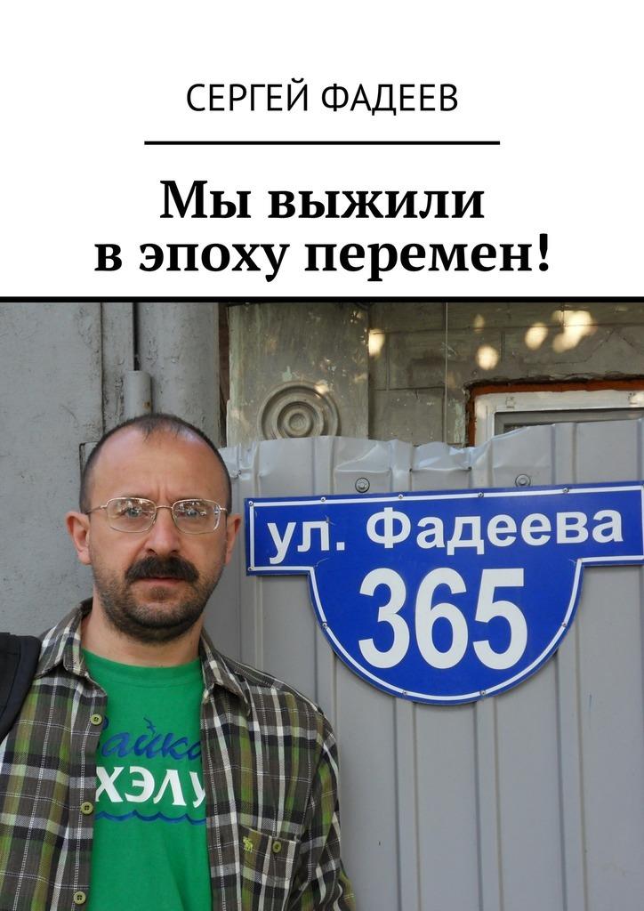 Сергей Фадеев Мы выжили в эпоху перемен! игорь алексеевич фадеев потеряшки page 8
