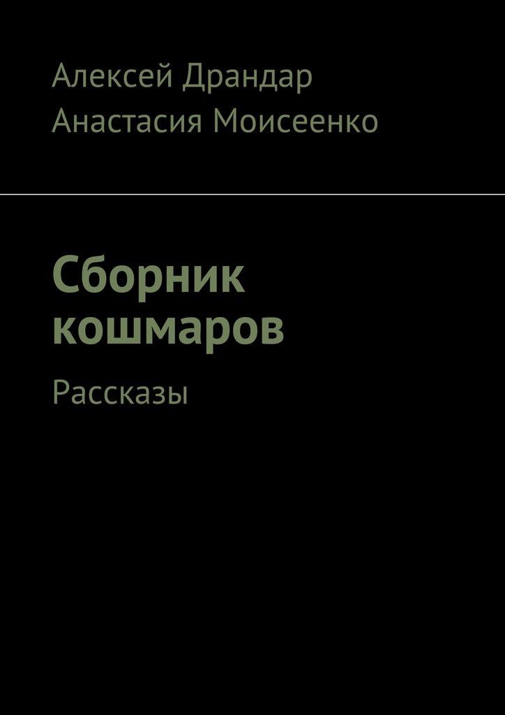 Алексей Вячеславович Драндар Сборник кошмаров. Рассказы что мне из одежды