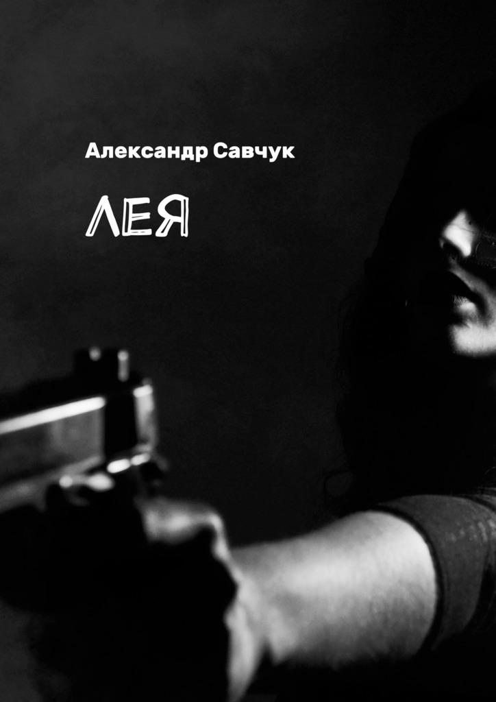Александр Савчук - Лея
