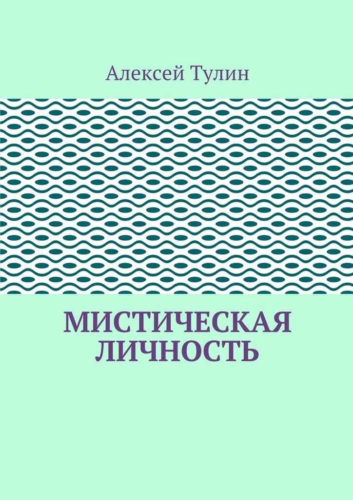 Алексей Тулин Мистическая личность москва мистическая