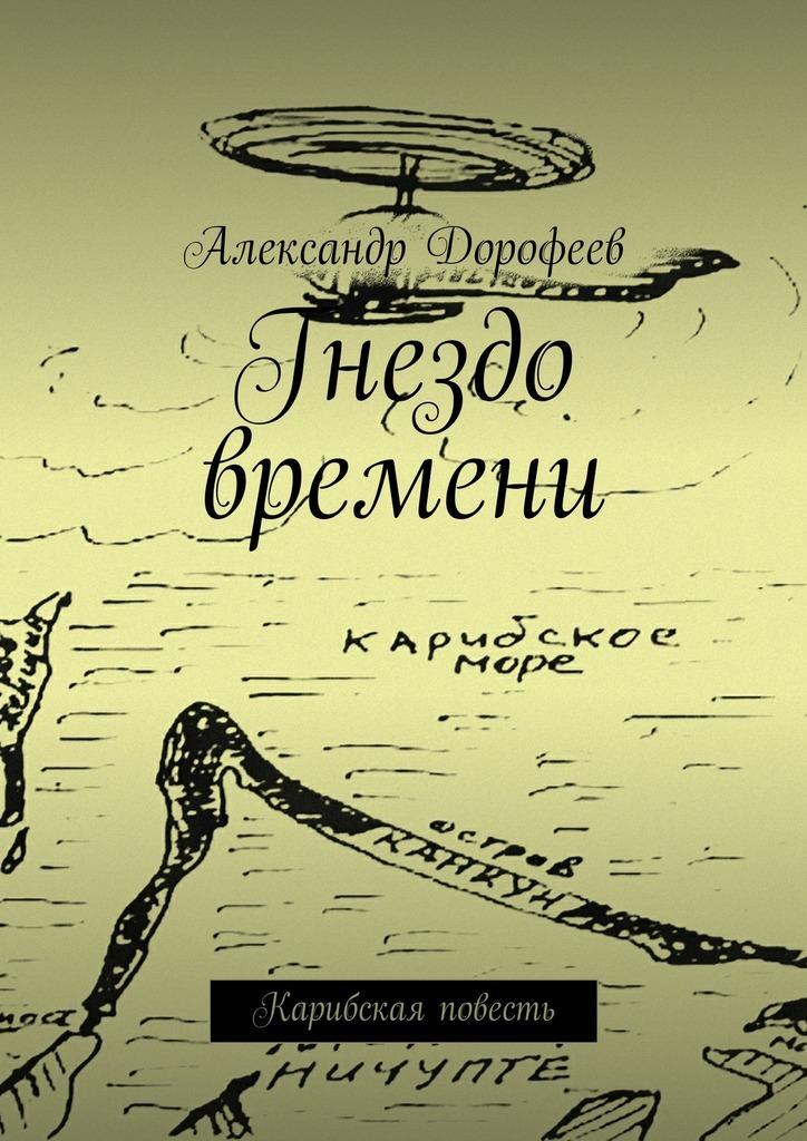 Обложка книги Гнездо времени. Карибская повесть, автор Александр Дорофеев