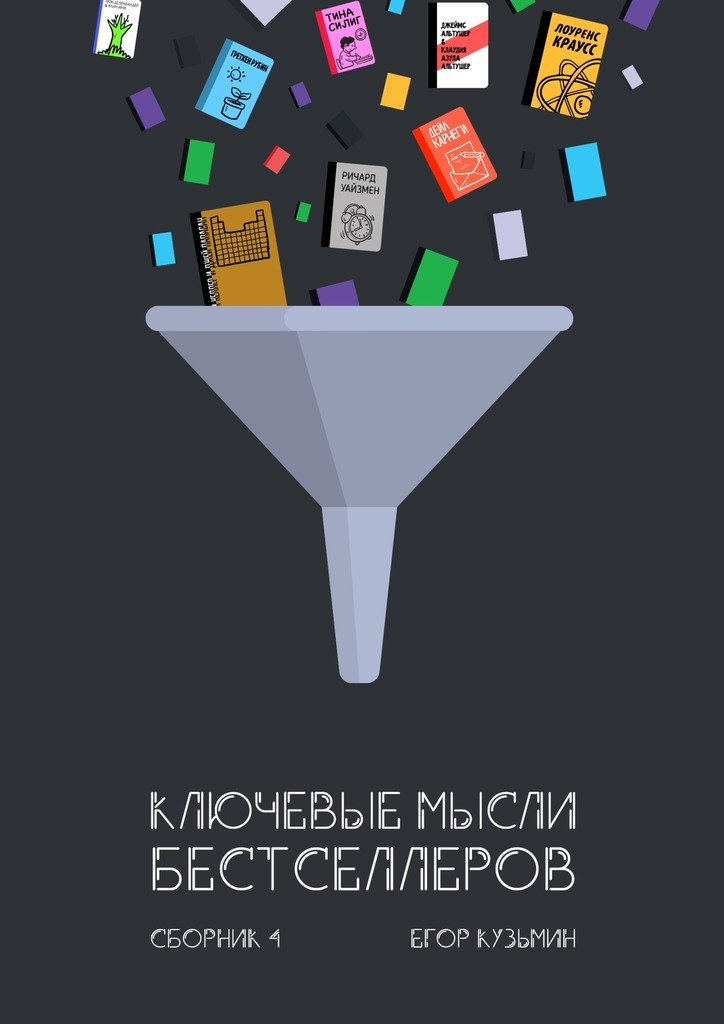 Егор Кузьмин Ключевые мысли бестселлеров. Сборник4