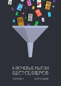Кузьмин, Егор  - Ключевые мысли бестселлеров. Сборник4