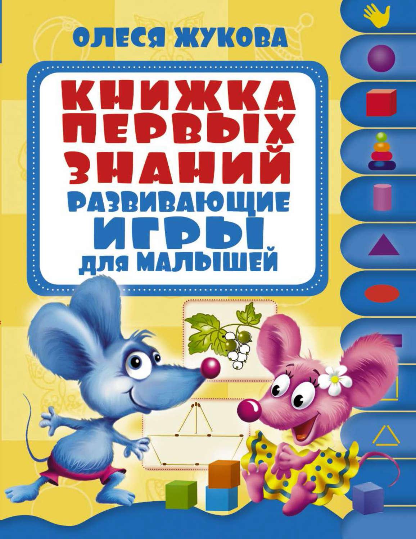 РАЗВИТИЕ РЕБЕНКА Азбука для Детей в виде Карточек