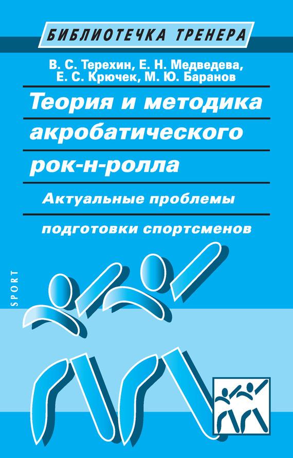 В. Терехин, Е. Медведева - Теория и методика акробатического рок-н-ролла. Актуальные проблемы подготовки спортсменов