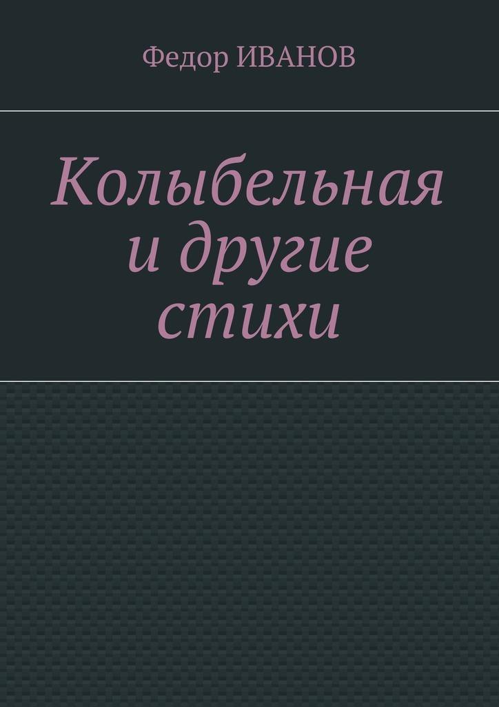 Федор Иванов Колыбельная и другие стихи евгений иванов стихи