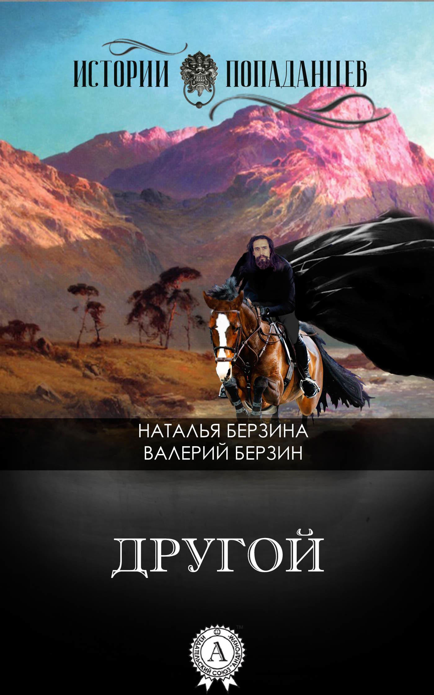 Валерий Берзин, Наталья Берзина - Другой