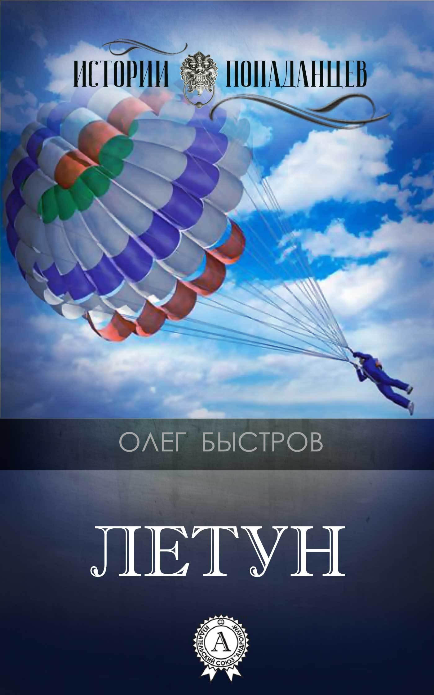 Олег Быстров - Летун