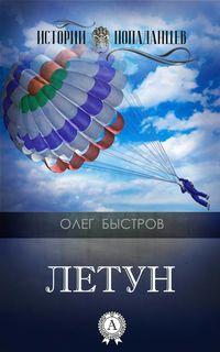 Быстров, Олег  - Летун