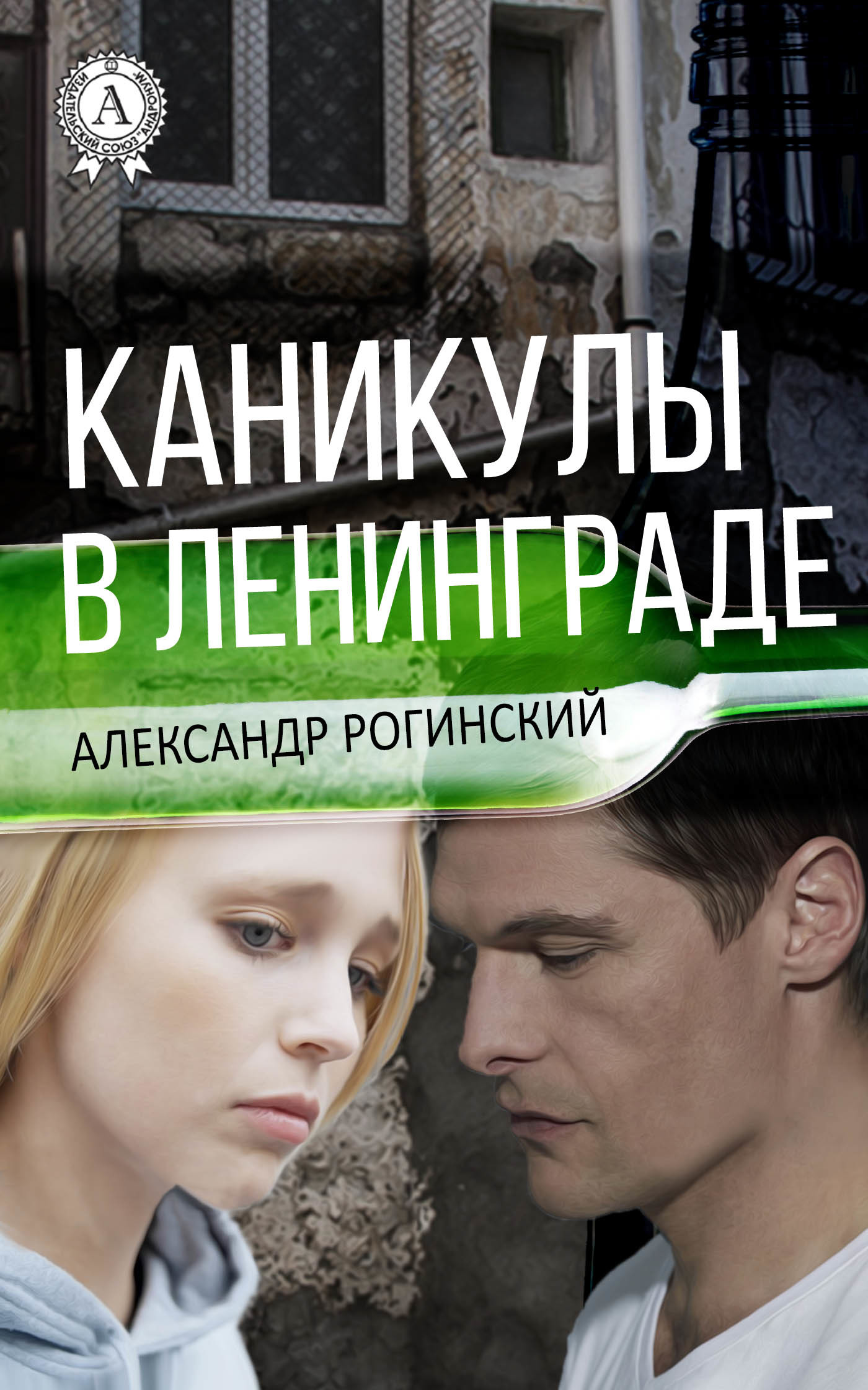 напряженная интрига в книге Александр Рогинский