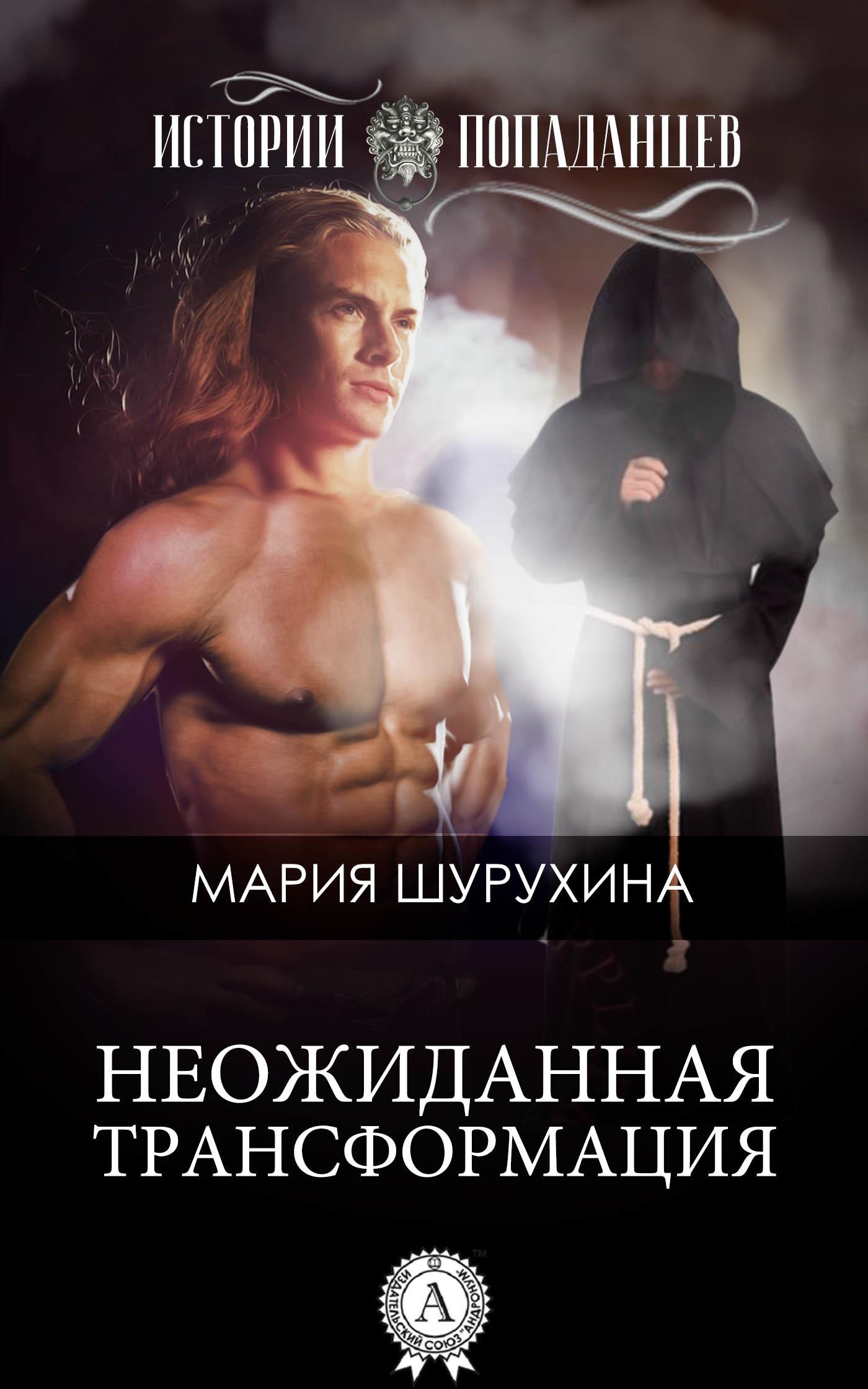 Мария Шурухина - Неожиданная трансформация