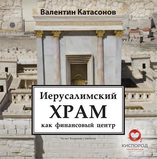 Валентин Катасонов Иерусалимский храм как финансовый центр валентин катасонов санкции экономика для русских