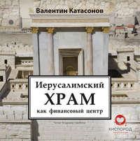 Катасонов, Валентин  - Иерусалимский храм как финансовый центр