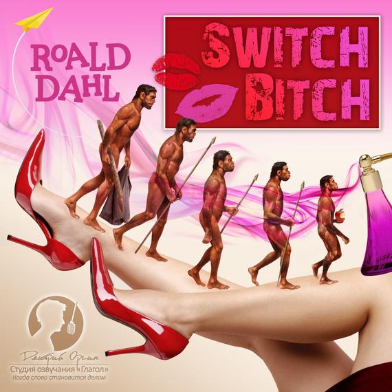 Switch Bitch / Ночная гостья (Сборник новелл) ( Роальд Даль  )