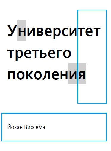 Йохан Г. Виссема бесплатно