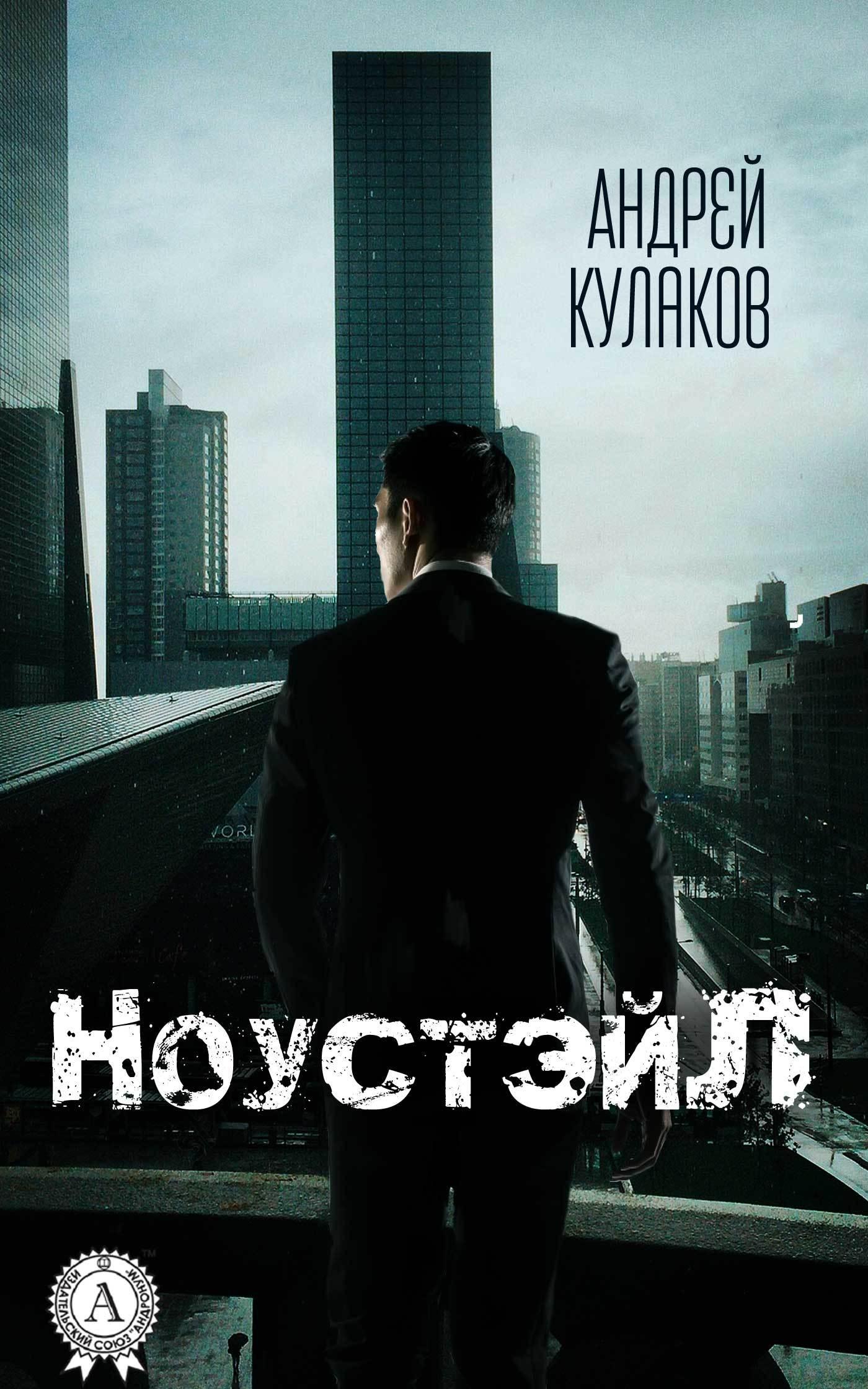 Андрей Кулаков бесплатно