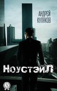 Кулаков, Андрей  - Ноустэйл