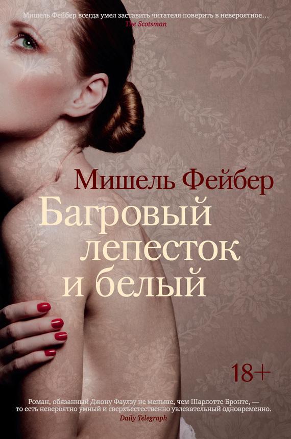 Обложка книги Багровый лепесток и белый, автор Мишель Фейбер