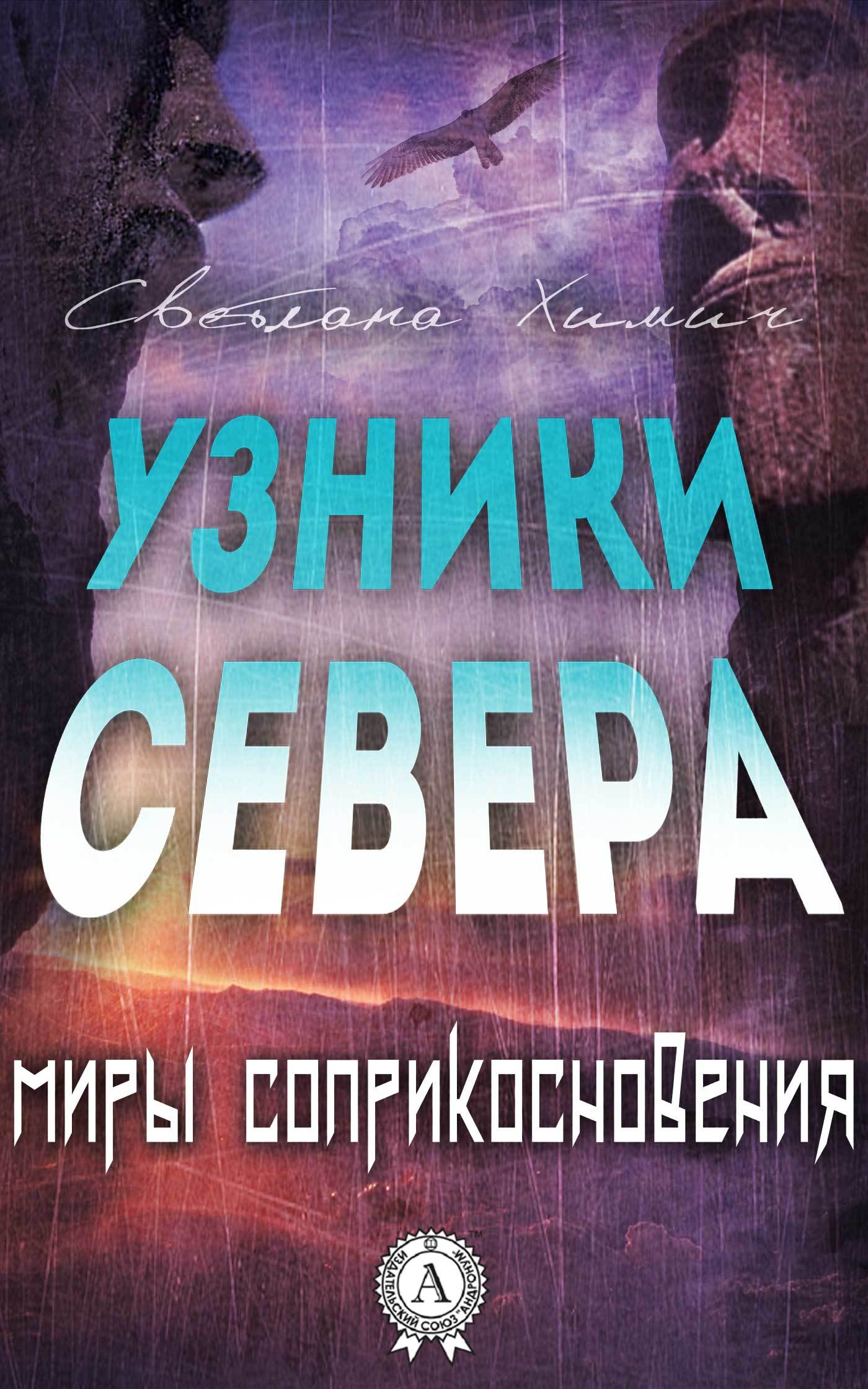 Светлана Химич - Узники Севера