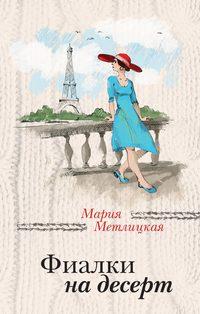 Метлицкая, Мария  - Фиалки на десерт (сборник)