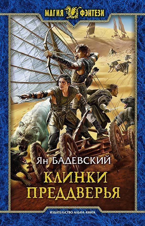 напряженная интрига в книге Ян Бадевский