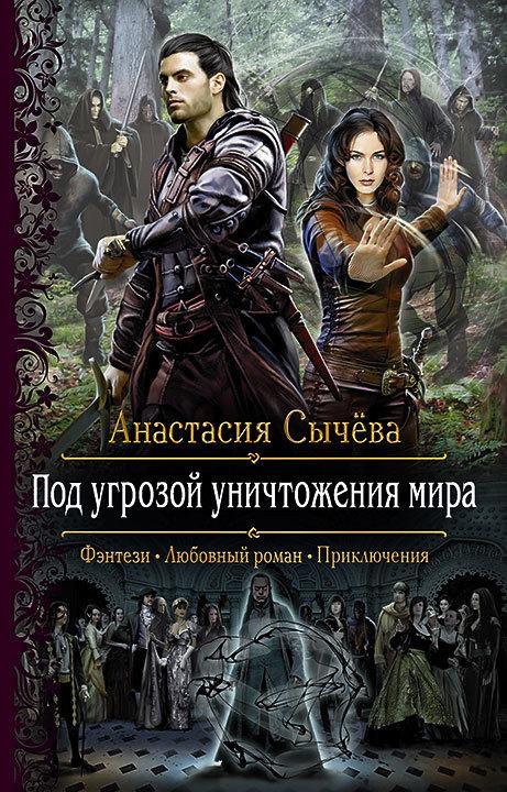 Анастасия Сычёва. Под угрозой уничтожения мира