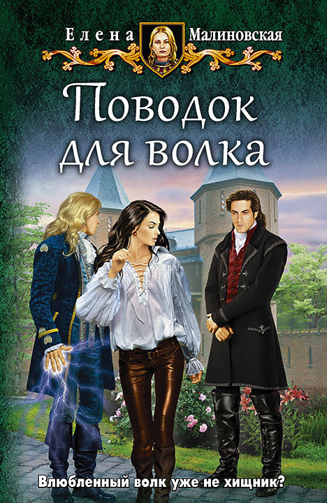 Обложка книги Поводок для волка, автор Малиновская, Елена