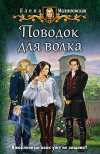 Малиновская, Елена  - Поводок для волка