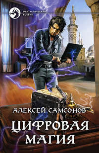 Самсонов, Алексей  - Цифровая магия