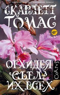 Томас, Скарлетт  - Орхидея съела их всех