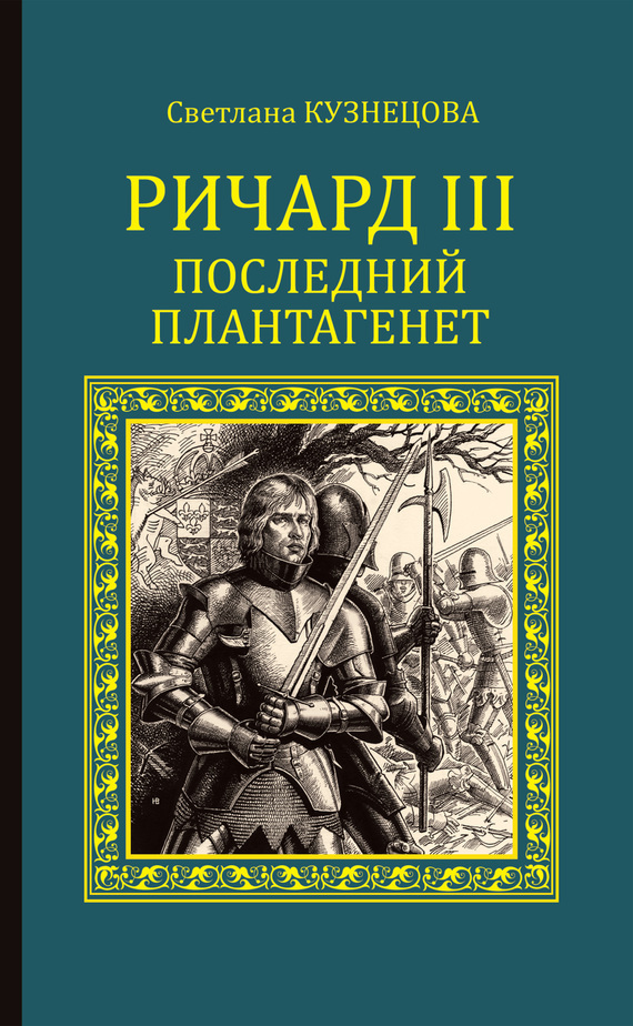Светлана Кузнецова Ричард III. Последний Плантагенет браун елена ричард iii и его время
