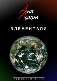 Адари, Ана  - Элементали