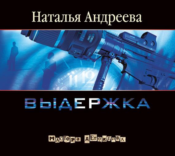 Наталья Андреева Выдержка