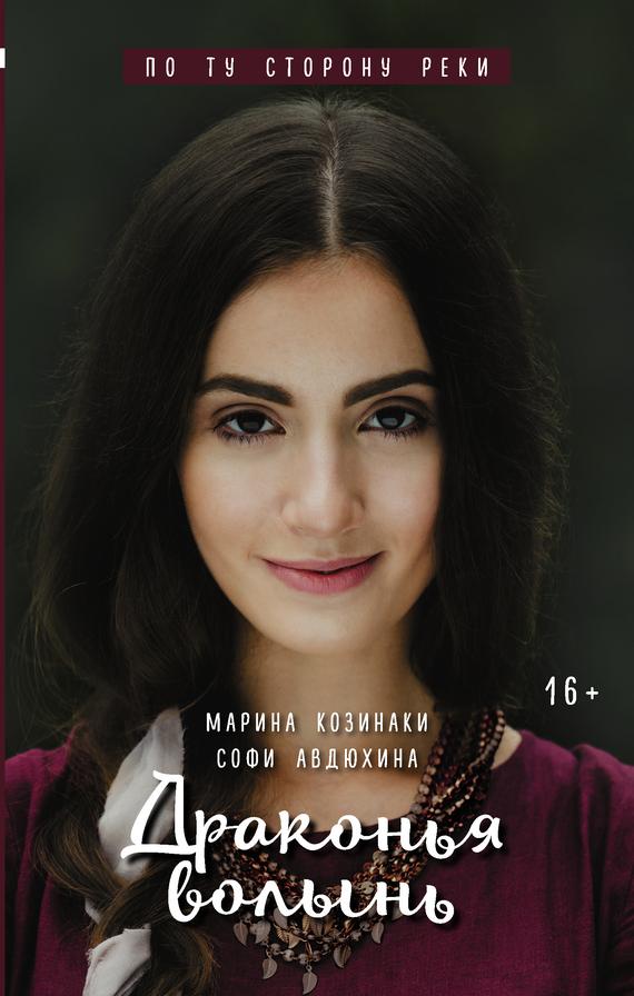 Марина Козинаки, Софи Авдюхина - Драконья волынь