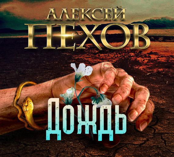 Алексей Пехов Дождь алексей пехов чудесное приключение