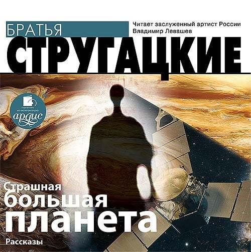 Аркадий и Борис Стругацкие Страшная большая планета купить глушители на иж юпитер