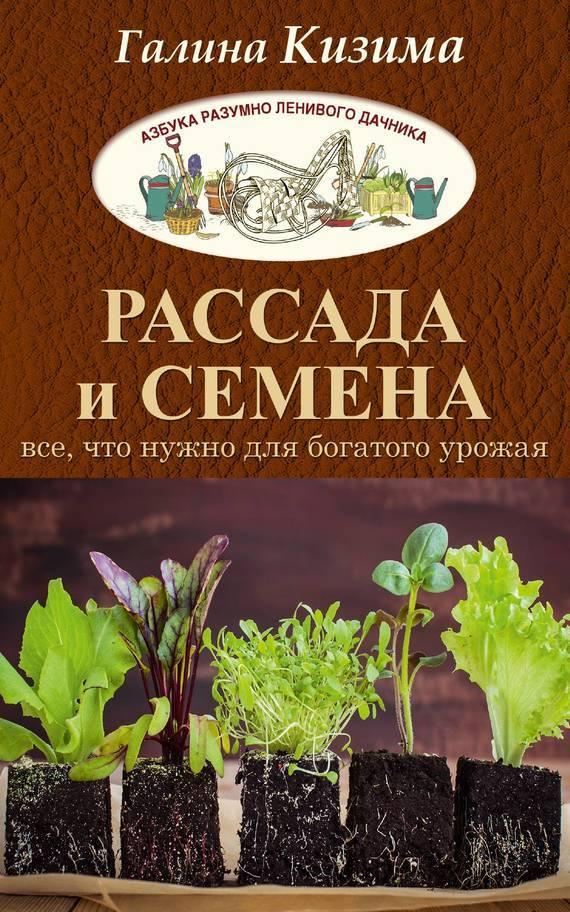 Галина Кизима. Рассада и семена. Все, что нужно для богатого урожая