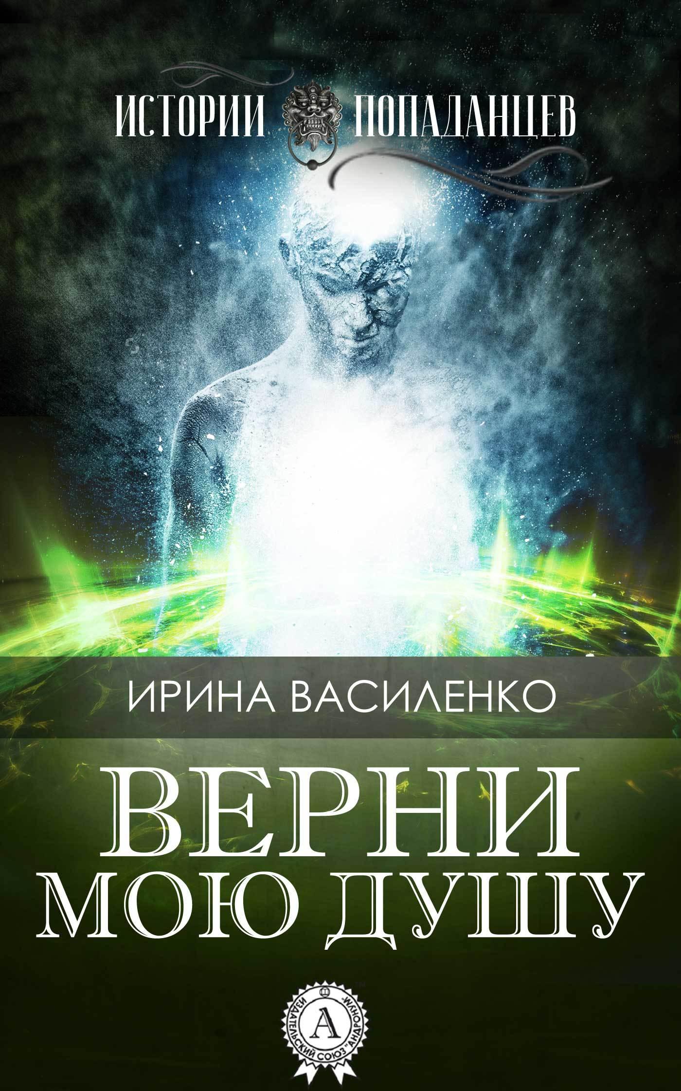 Ирина Василенко бесплатно