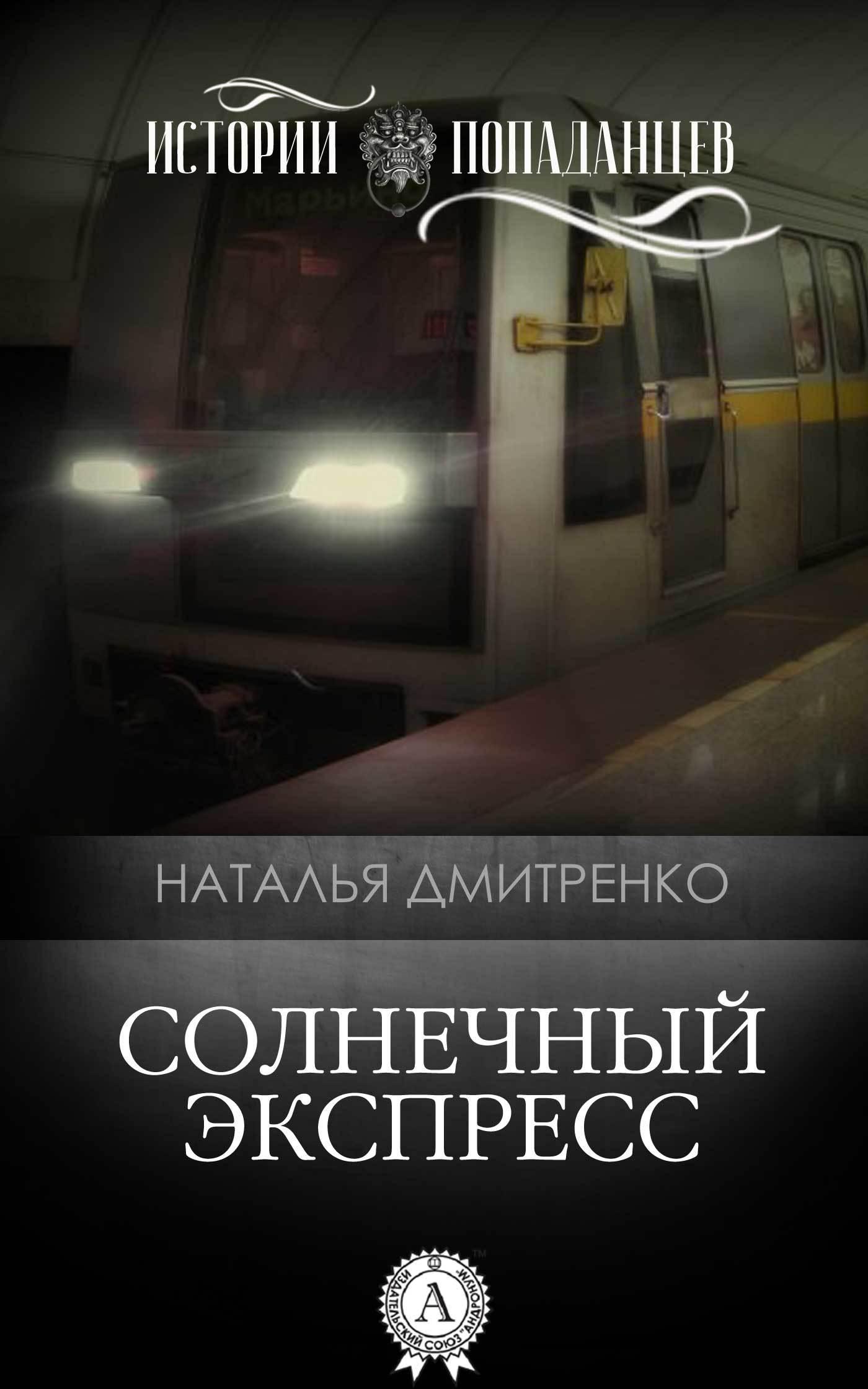 яркий рассказ в книге Наталья Дмитренко