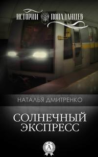 Дмитренко, Наталья  - Солнечный экспресс
