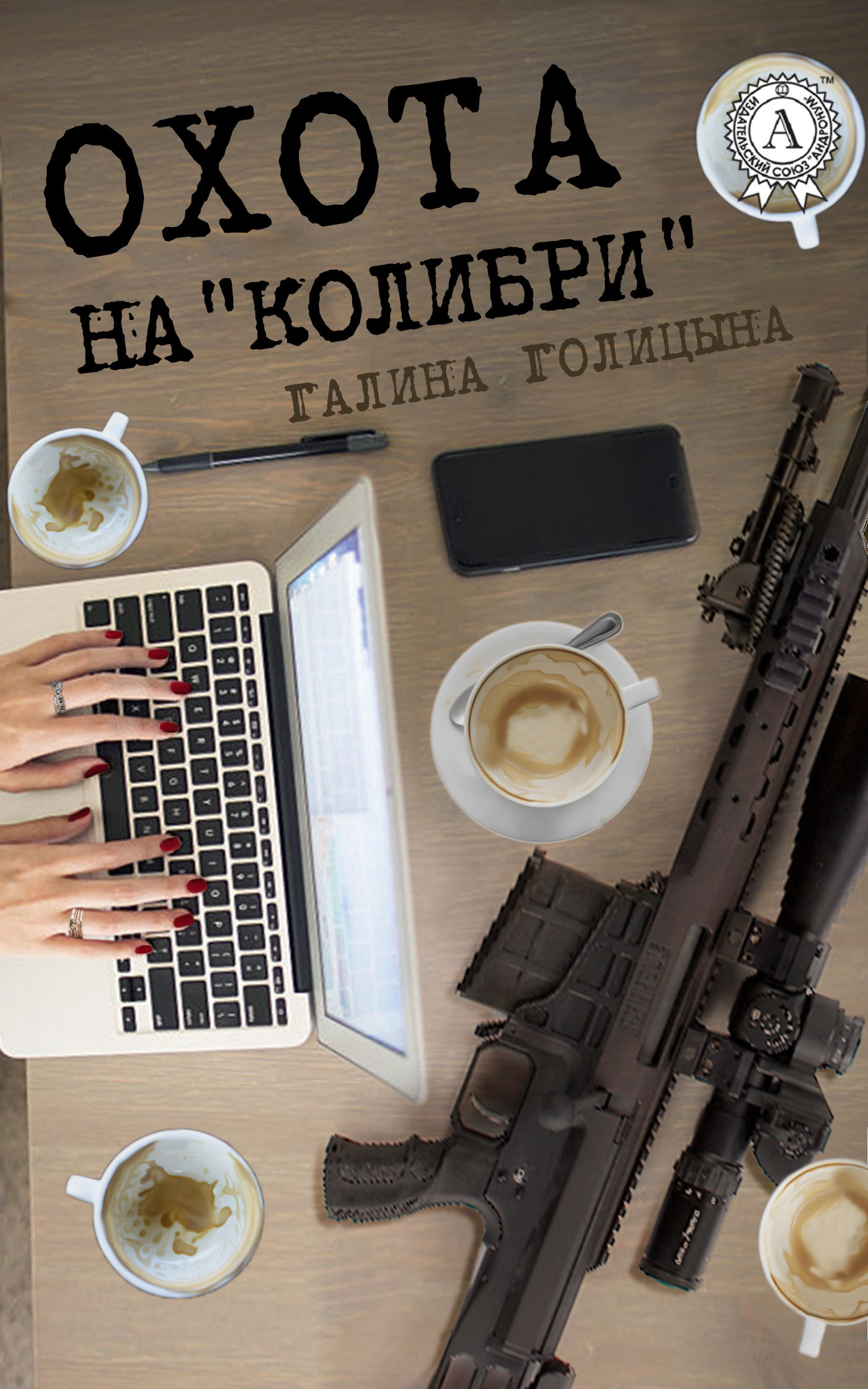 Галина Голицына Охота на «Колибри» галина голицына бомж миллионер