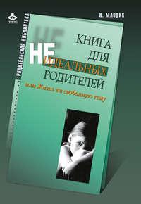 Млодик, И. Ю.  - Книга для неидеальных родителей, или Жизнь на свободную тему