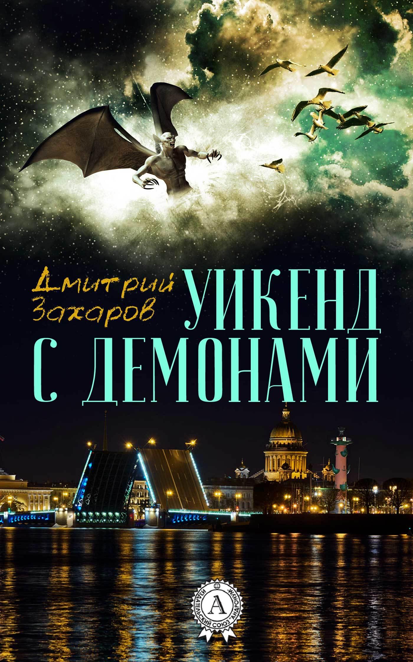 Дмитрий Захаров Уикенд с демонами троемирье игры с демонами