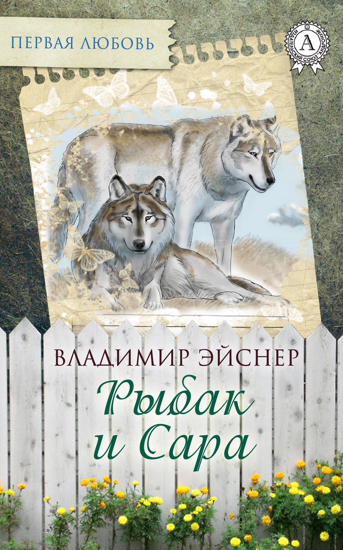 Владимир Эйснер - Рыбак и Сара