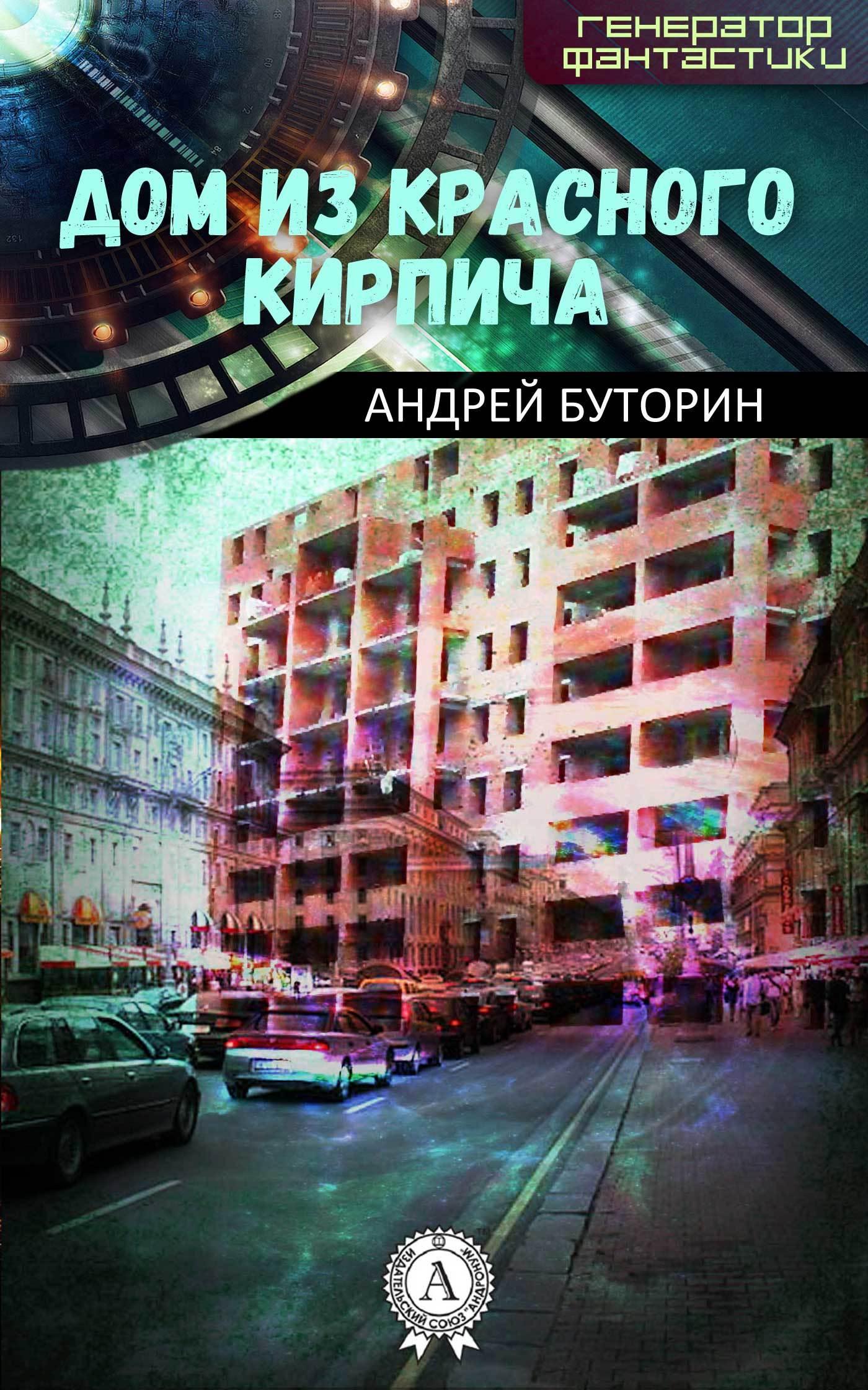 Андрей Буторин Дом из красного кирпича андрей буторин червоточина