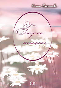 Пахомова, Елена  - Глазами женщины…