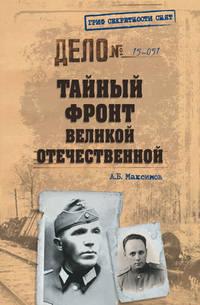 Максимов, Анатолий  - Тайный фронт Великой Отечественной