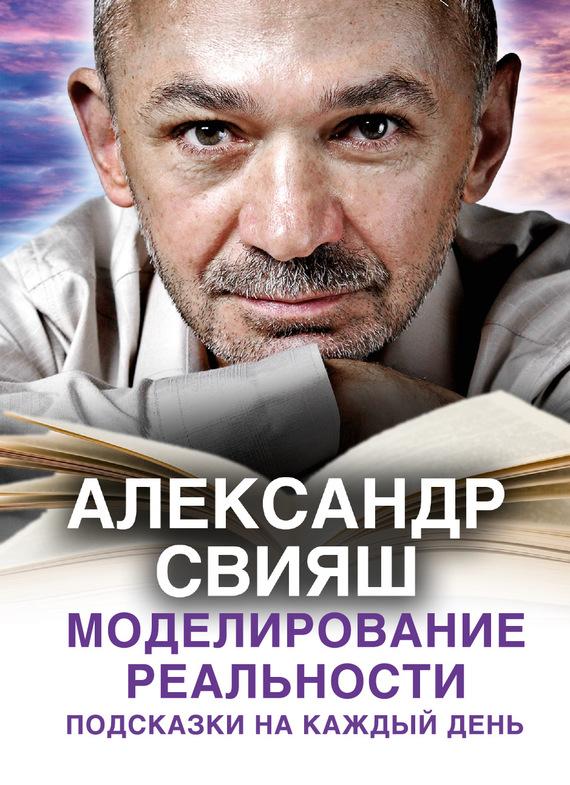 Александр Свияш Моделирование реальности. Подсказки на каждый день