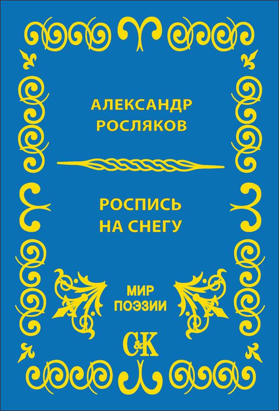 Александр Росляков Роспись на снегу от всей души с любовью